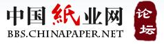 中国纸业网论坛
